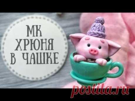 """Мастер-класс СИМВОЛ 2019 ГОДА, Вкусная ложка """"Хрюня в чашке"""""""