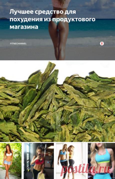 Лучшее средство для похудения из продуктового магазина | fitnechannel | Яндекс Дзен