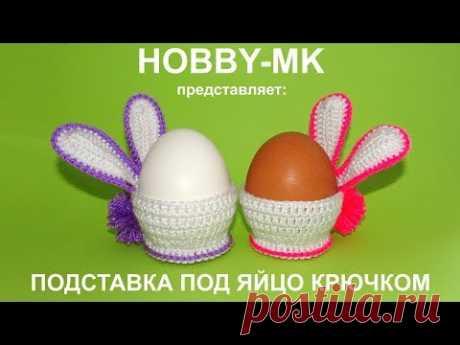 Подставка под яйцо крючком стилизованный Кролик