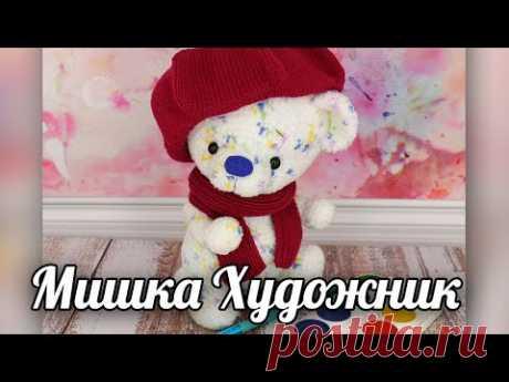Мишка Художник. Мастер-класс по вязанию крючком - YouTube Мишка Художник . Медвежата. медвежонок. вязаная игрушка. Амигуруми #мишкахудожник #медвежонок #мишка #вязанаяигрушкакрючком #вязанаяигрушка #вязание #вязаниекрючком #вязаныймишка #вязаныймишкакрючком #вязаныймедвежонок #амигуруми #амигурумимишка #амигурумимедвежонок #амигурумиигрушка #мастерклассповязаниюкрючком