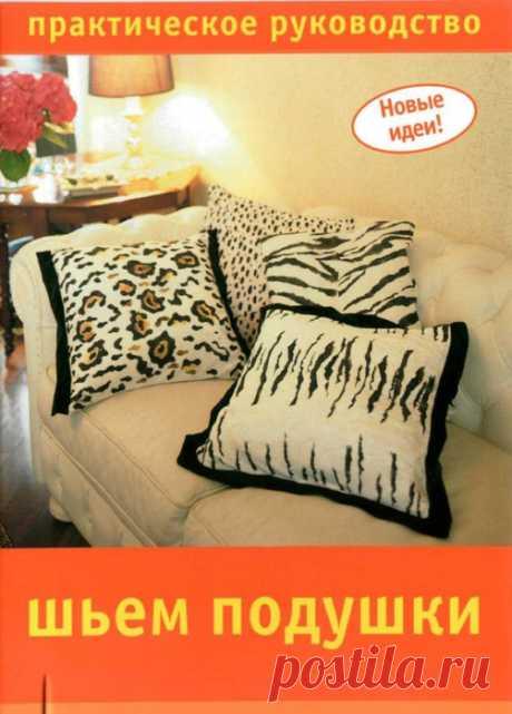 Шьём подушки