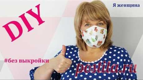 Как сшить маску без выкройки за 5 минут. How to sew a mask