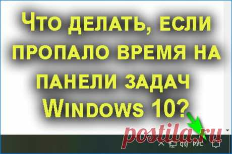 Что делать, если пропало время на панели задач Windows 10, 6 методов решения!