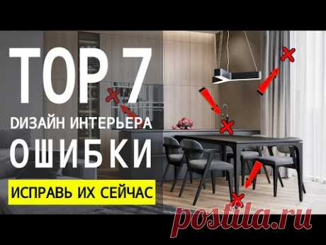 7 MISTAKES THAT ARE GONNA SPOIL YOUR DOMESTIC DESIGN | 6+
