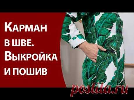 Карман в шве Выкройка и пошив - YouTube