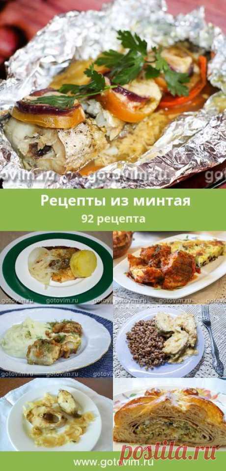 Рецепты блюд из минтая простые и вкусные. Кому-то блюда из минтая покажутся пресноватыми, мясо суховатым, но выбирайте правильный рецепт из минтая, чтобы рыба получилась вкусной. Для…