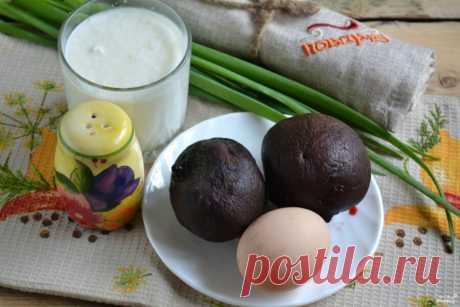 Салат из свеклы и яиц для борьбы с лишним весом и выпирающим животом | Будь в форме! Похудей быстро | Яндекс Дзен
