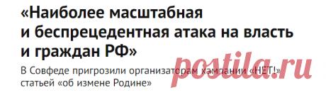 ВСовфеде пригрозили организаторам кампании «НЕТ!» статьей «обизмене Родине»