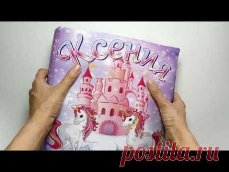 #КукольныйДом с семьёй для Ксении #8лет (#Лобня #Московскаяобласть ) #книгадомик #книжкадом #dolls