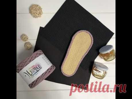 Как приклеить или пришить резиновую подошву к вязаному тапочку из трикотажной пряжи