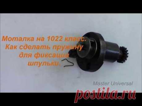 Моталка на 1022 класс. Как сделать пружинку для фиксации шпульки. Видео № 281.