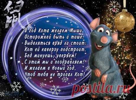 Поздравления с Новым годом 2020 Крысы. Прикольные, смешные и короткие пожелания в стихах и прозе Здравствуйте, господа! Вы уже задумались какими словами вы будете поздравлять своих близких и родных, в тот самый главный в году