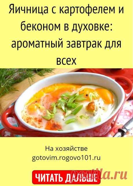 Яичница с картофелем и беконом в духовке: ароматный завтрак для всех