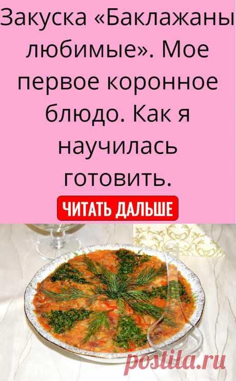 Закуска «Баклажаны любимые». Мое первое коронное блюдо. Как я научилась готовить.