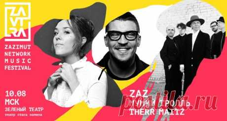 ZAVTRA festival: ZAZ, «Мумий Тролль», Therr Maitz, Zventa Sventana. Все цены на билеты официальные.