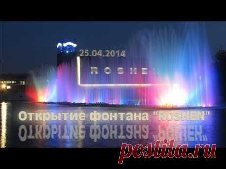 """Un nuevo show láser de la fuente """"РОШЕН"""" en Vinnytsia de 25\/04\/2014"""
