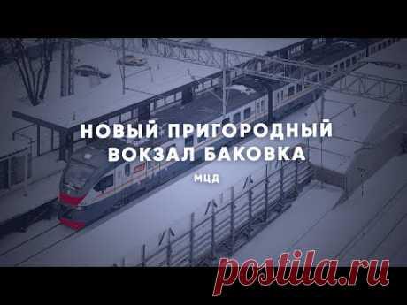 Обновленная станция Баковка МЦД-1 — Комплекс градостроительной политики и строительства города Москвы
