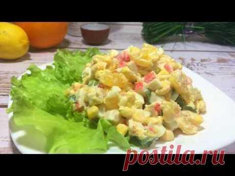 Крабовый салат с апельсинами. Недорого и очень вкусно - YouTube