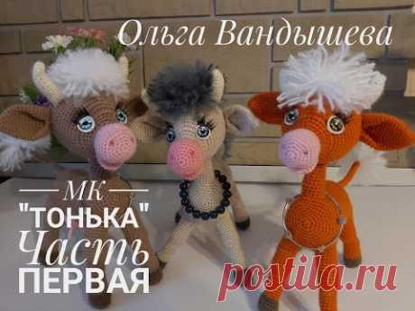 МК Корова Тонька , по описанию Ольги Вандышевой Часть первая