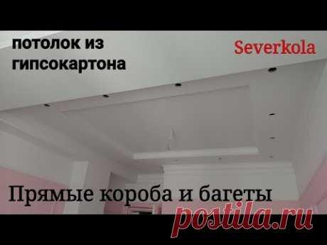 потолок #32. Дизайн : прямые короба, ниша для штор и багеты. Монтаж гипсокартона.