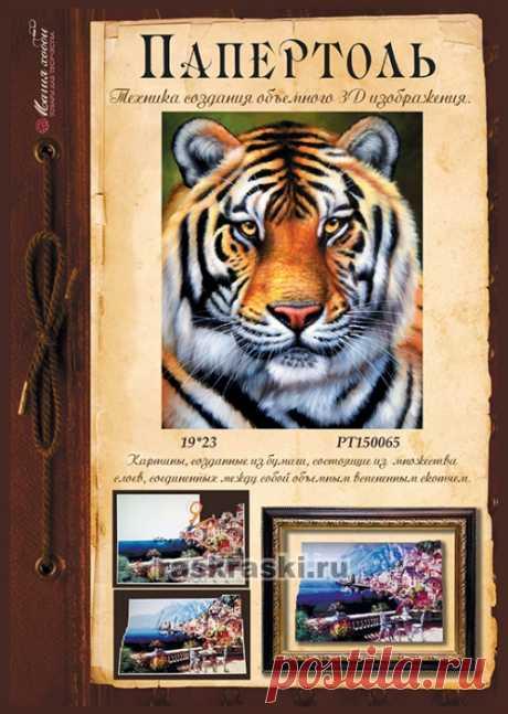РТ150065 объемная картина в технике папертоль «Тигр»