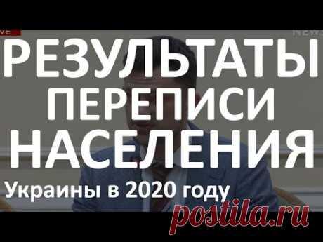 Дубилет назвал реальное количество населения Украины  23.01.20