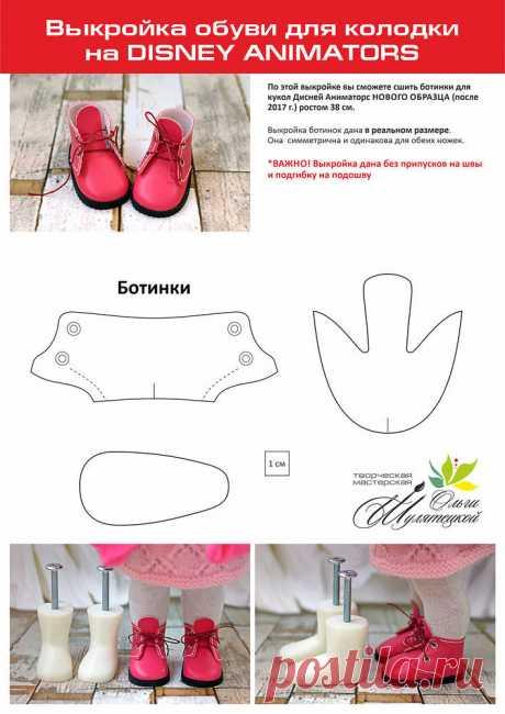 Базовые выкройки обуви на колодки из моего ассортимента | Журнал Ярмарки Мастеров