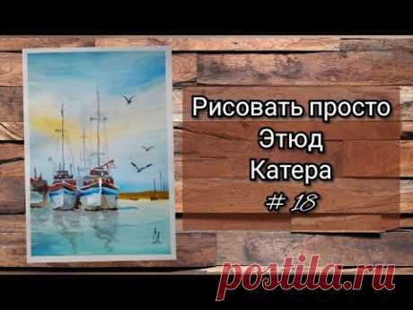 Этюд № 18 причал с катерами(гуашь) для начинающих