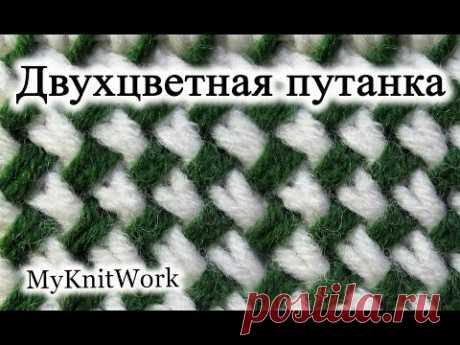 "Вязание спицами. Узор ""Двухцветная путанка"". How to Knit the Two Color Plaited Basketweave Stitch."