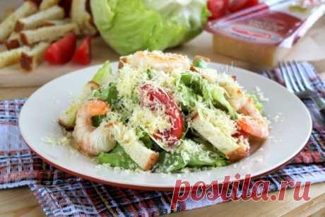 Салат «Цезарь» с креветками — рецепт с фото, пошагово