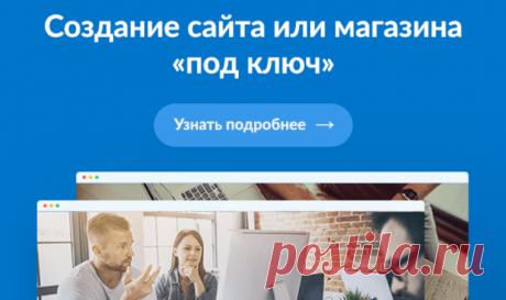 Бюро Захарова: разработка сайтов и интернет-магазинов под ключ