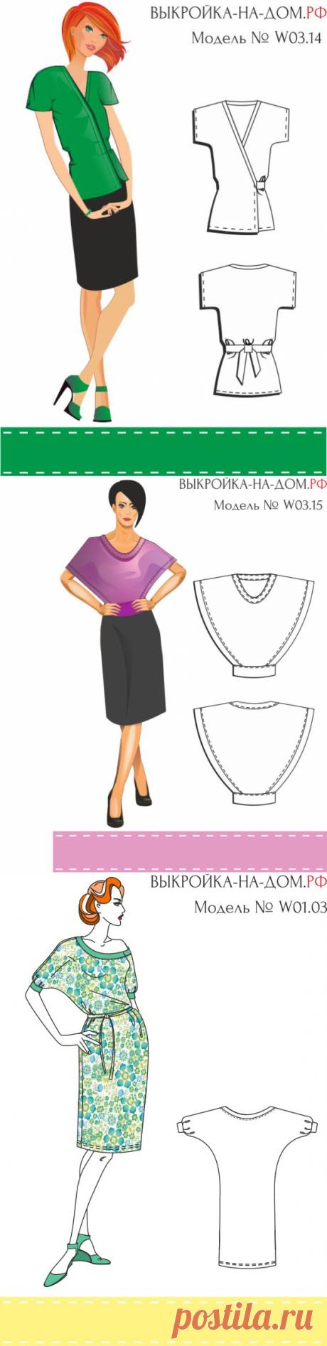 19 цельнокроеных модных выкроек для не умеющих шить... Убедитесь в том, что шить может каждый!
