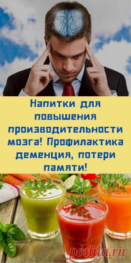 Напитки для повышения производительности мозга! Профилактика деменция, потери памяти! - likemi.ru