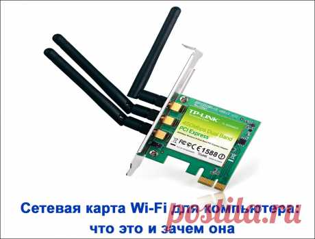 Сетевая карта Wi-Fi для компьютера: что это и зачем она.