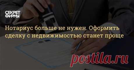Нотариус больше не нужен. Оформить сделку с недвижимостью станет проще С 31 июля в России начнёт действовать новый упрощенный порядок сделок с недвижимостью для владельцев с долевым участием. Упрощение связано со вступлением в силу изменений в закон «О государственной регистрации собственности»