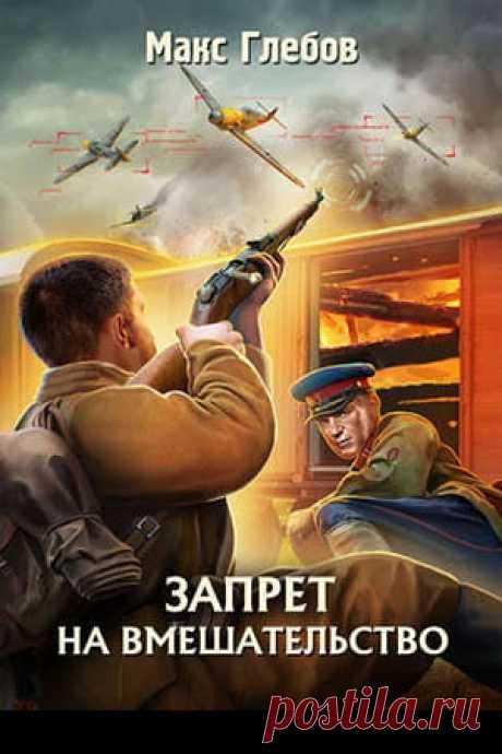 Макс Глебов — Запрет на вмешательство, читать полностью, скачать » Fantasto