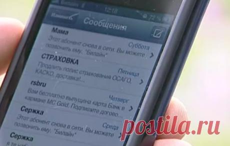 Какие смс сообщения лучше не открывать вообще | Записки Айтишника | Яндекс Дзен