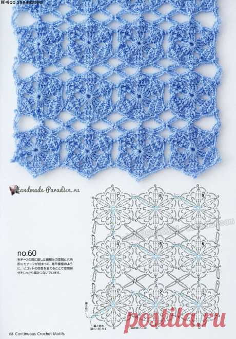 Японский журнал «Безотрывное вязание крючком»