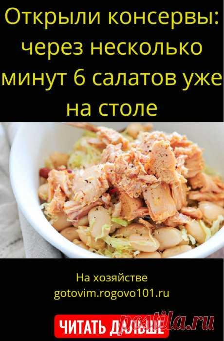Открыли консервы: через несколько минут 6 салатов уже на столе