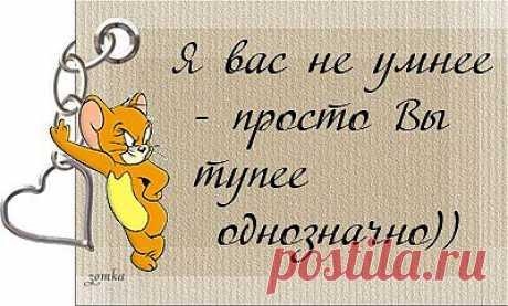 КАК КУЛЬТУРНО НАХАМИТЬ ХАМУ https://udivitelnoe.mirtesen.ru/blog/43050627847