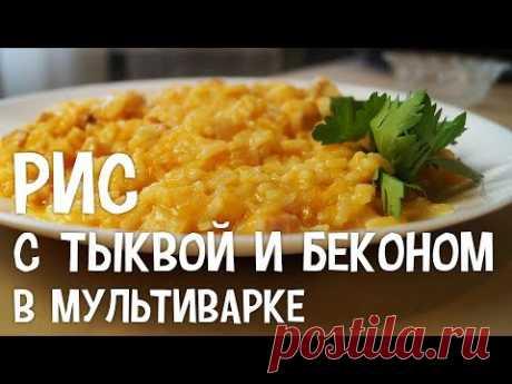 El arroz con la calabaza y el bacon en la multicocción. Como preparar el arroz en la multicocción