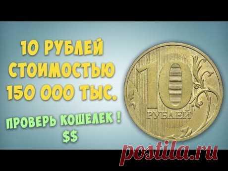 10 рублей стоимостью 150 000. Редкая и дорогая монета современной России.
