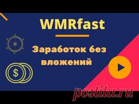 Заработок в интернете без вложений WMRfast