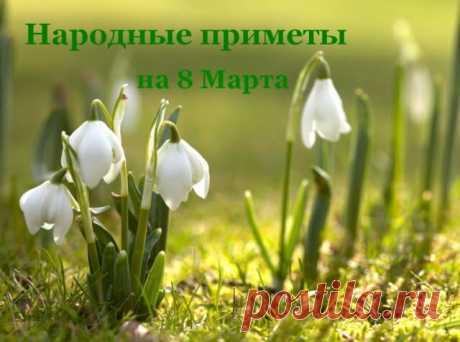 Народные приметы на 8 марта — Бабушкины секреты