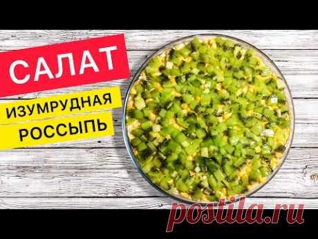 Очень вкусный САЛАТ НА НОВЫЙ ГОД 2021 (салаты на праздничный стол)