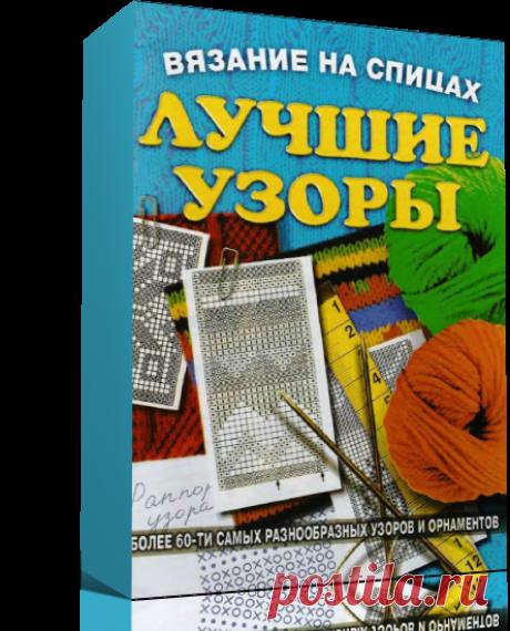 Ценная книга по вязанию - лучшие узоры  Вязание на спицах.