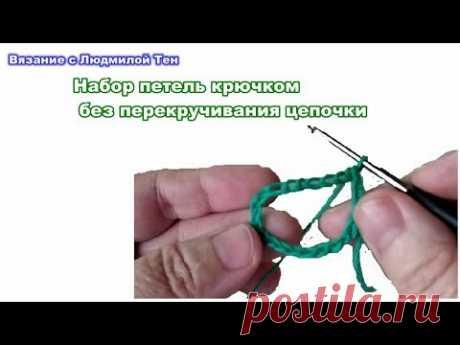Хитрости мастеров:набор петель крючком без перекручивания цепочки
