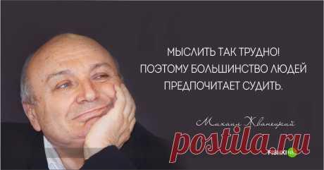 Михаил Жванецкий. Цитаты, афоризмы, шутки.
