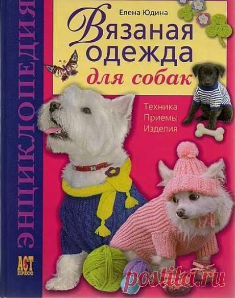 Для собак- вязаная одежда