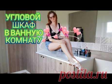 УГЛОВОЙ ШКАФ В ВАННУЮ КОМНАТУ ПЛЮС ГАРДЕРОБНАЯ!!!